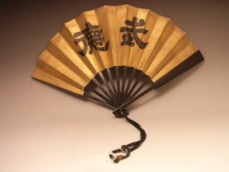 JAPANESE EARLY 20TH CENTURY IRON BUTOKU-MARTIAL ARTS FAN<br><font color=red><b>SOLD</b></font>