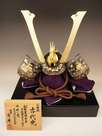 JAPANESE 20TH CENTURY BOY'S DAY SAMURAI HELMET SET<br><font color=red><b>SOLD</b></font>