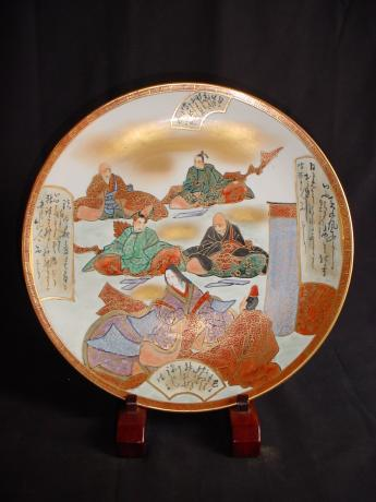 20TH CENTURY KUTANI PORCELAIN CHARGER<br><font color=red><b>SOLD</b></font>