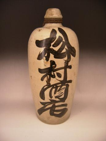 JAPANESE EARLY 20TH CENTURY CERAMIC SAKE BOTTLE<br><font color=red><b>SOLD</b></font>